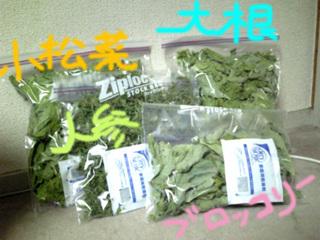 干し野菜7.jpg