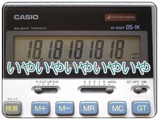 計算3.JPG